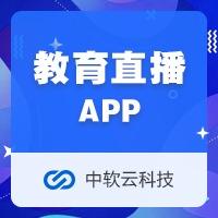 [教育app开发]智慧教育线上课堂直播题库开发培训网校