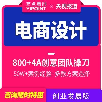 可包月电商主图设计活动宣传海报详情页设计淘宝banner设计