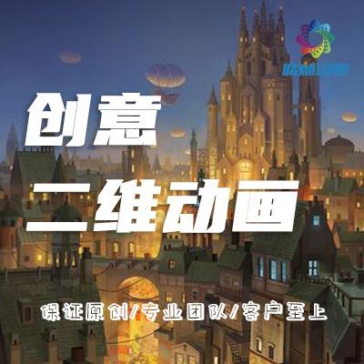 【创意二维动画】宣传/汇报/科普/网站/游戏/电商/晚会比赛
