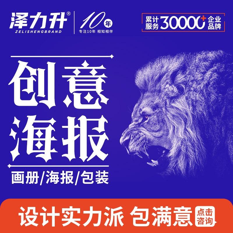 【泽力升传媒】宣传海报设计 单幅DM单设计/活动宣传/招生