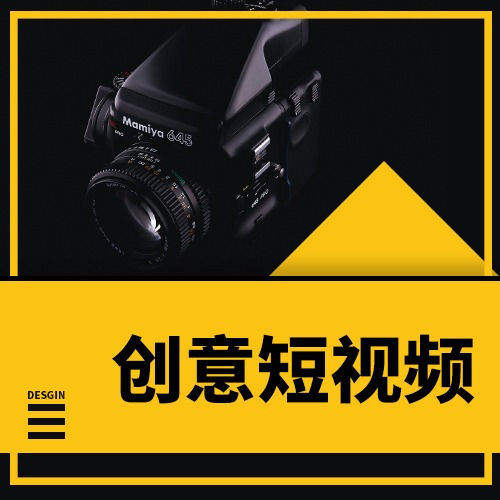 创意短视频制作政府企业微电影产品拍摄电商视频制作抖音快手