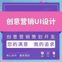 网站UI界面设计小程序APP页面定制移动页面 开发 游戏ui
