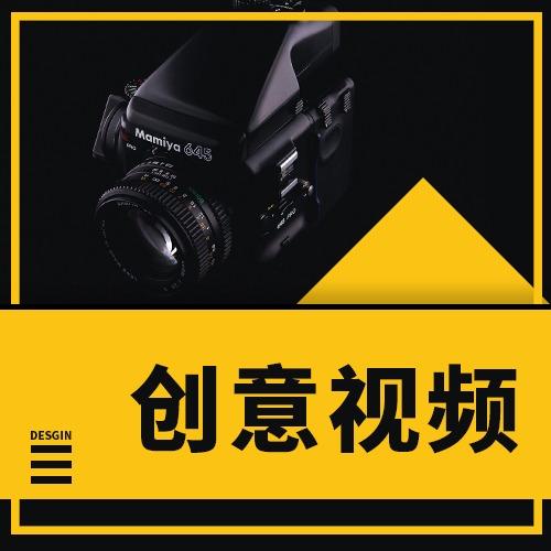 宣传片创意视频产品营销后期剪辑特效包装抖音视频制作专业配音