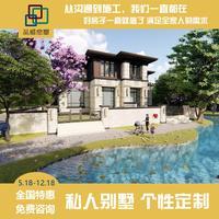 品格空间 别墅设计 私家花园豪宅 高端建筑 民宿 私人定制