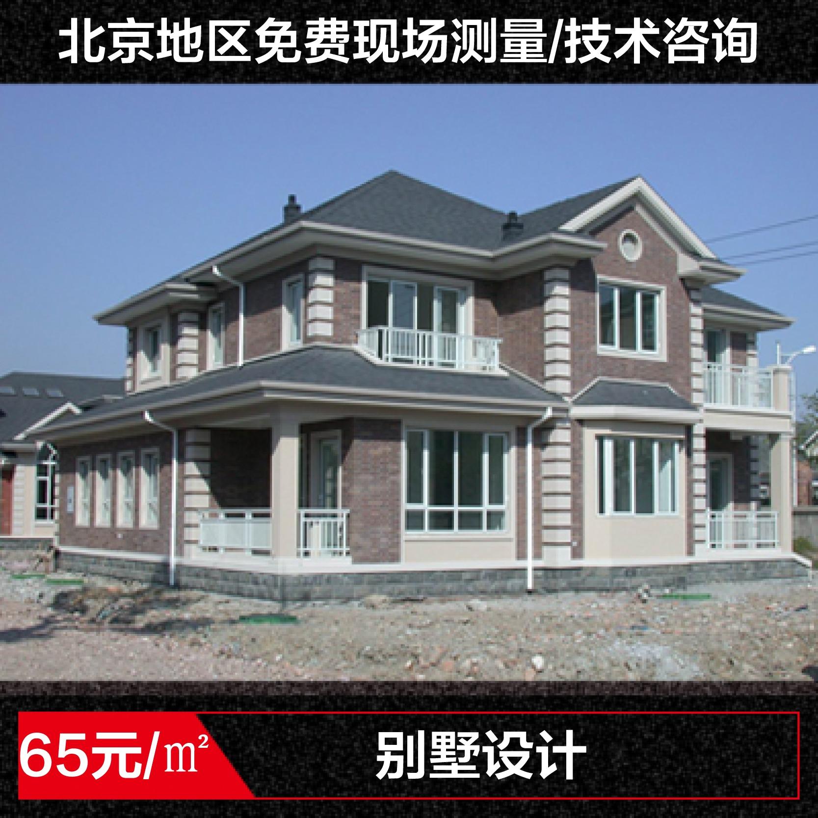 别墅设计 中式 欧式 美式 现代简约等风格 北京地区提供现场