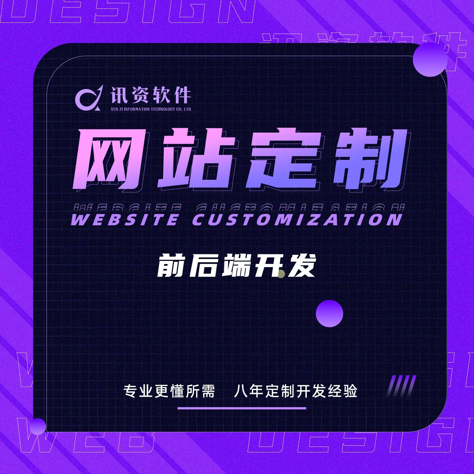 电商网站建设 网站开发python 网页制作 后端开发PHP