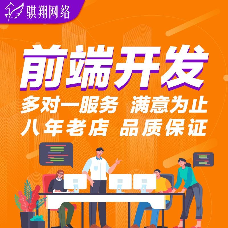 企业网站定制 网站建设 网站前端开发 H5定制 网站开发