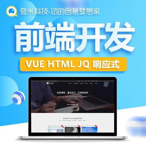 网页切图 前端开发 响应式前端 vue 小程序前端 html