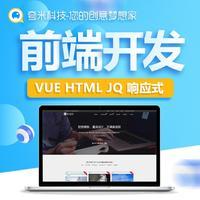 网页切图|前端开发|响应式前端|vue|小程序前端|html