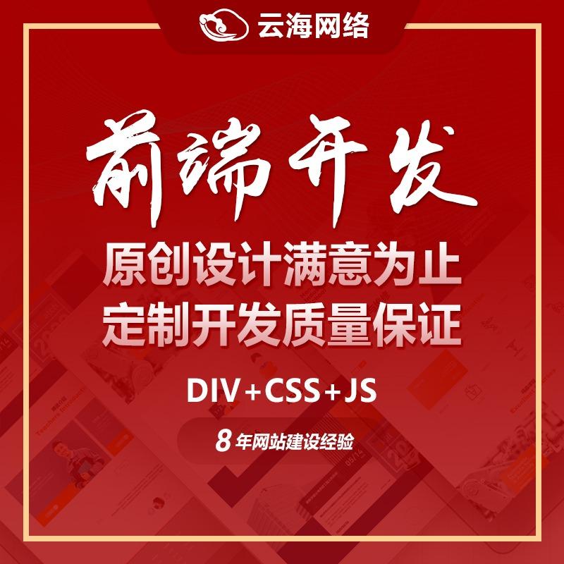 前端切图前端web开发div+css网站网页切图静态页面开发