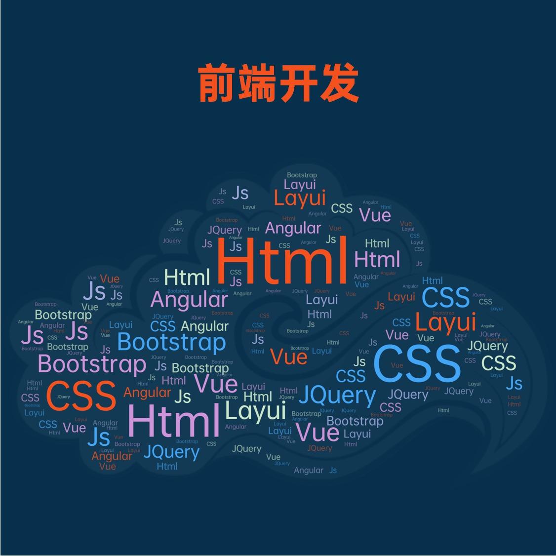 移动前端定制切图交互响应布局JS组件Ajax交互Vue框架