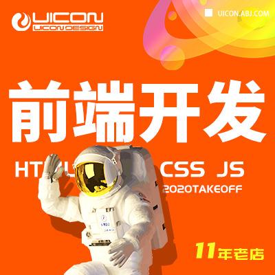 前端开发,网页切图, 静态页面制作,网站建设WEBH5设计