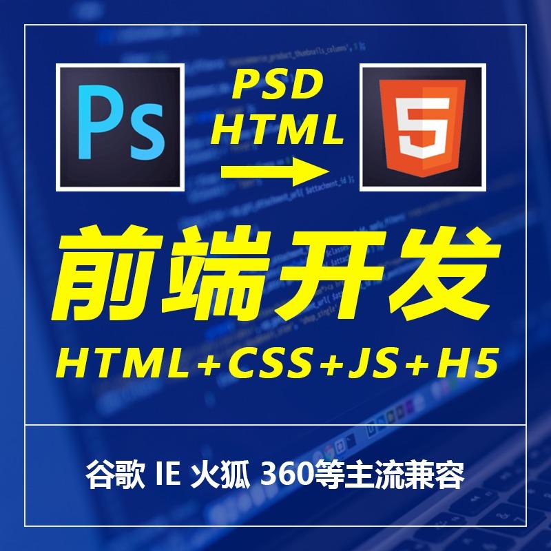 网站前端切图开发网页设计切图psd转html响应式自适应H5