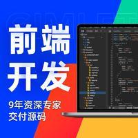 前端开发/前端切图JS/DIV+CSS静态页/PSD转HTM