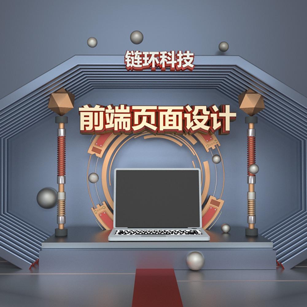网页前端设计/UI网页设计/icon图标设计/前端设计及开发