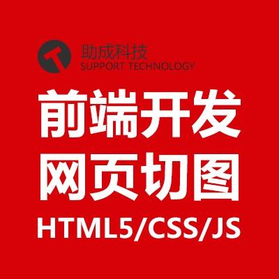 前端开发H5网站开发web前端设计网页切片前端外包自适应网站