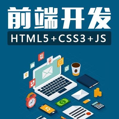 H5 定制 开发 前端切图HTMl切图游戏 开发 网站 开发 响应式设计