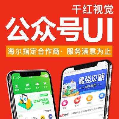 【UI设计】APPui界面设计/APP设计/微信界面设计ui
