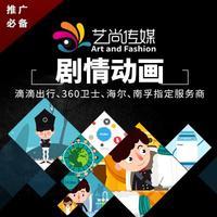 【聚划算】flash动画、廉政纳税动画、政府企业科普会议动画