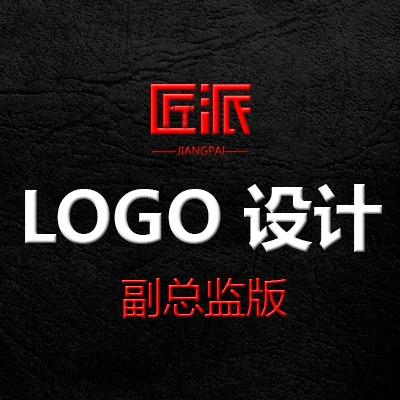 副总监操刀logo设计公司企业LOGO匠派设计品牌商标设计