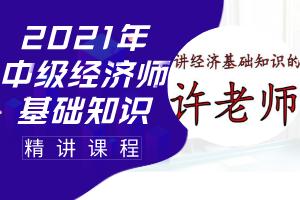 2021年中级知识产权师经济基础精讲课程