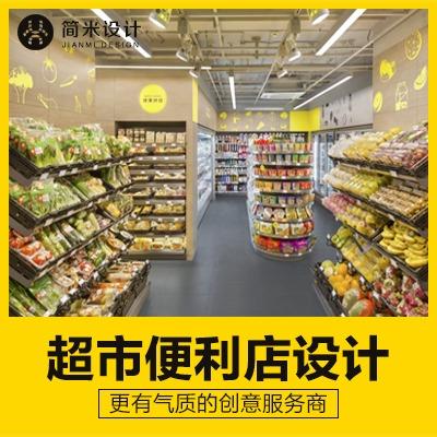 店铺装修 超市 便利店 店铺设计 效果图 装修设计 室内设计