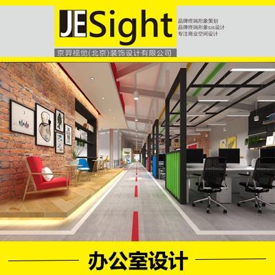 【办公室设计】办公空间设计/办公室装修设计/办公室室内设计