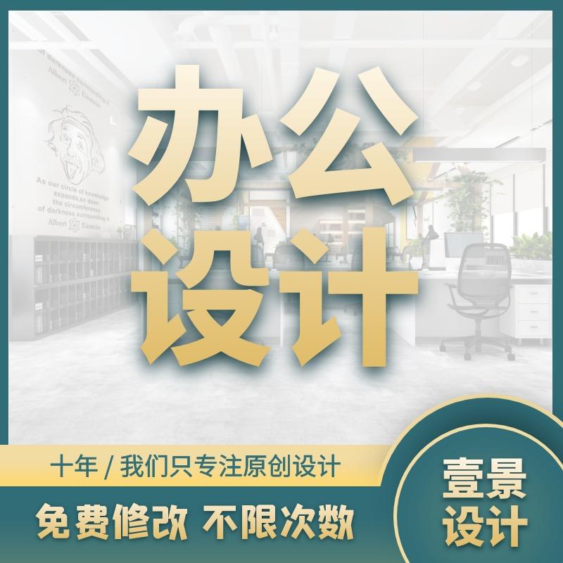 办公室<hl>设计</hl>会议室大堂前台接待室茶水间总经理室休息区电梯走廊