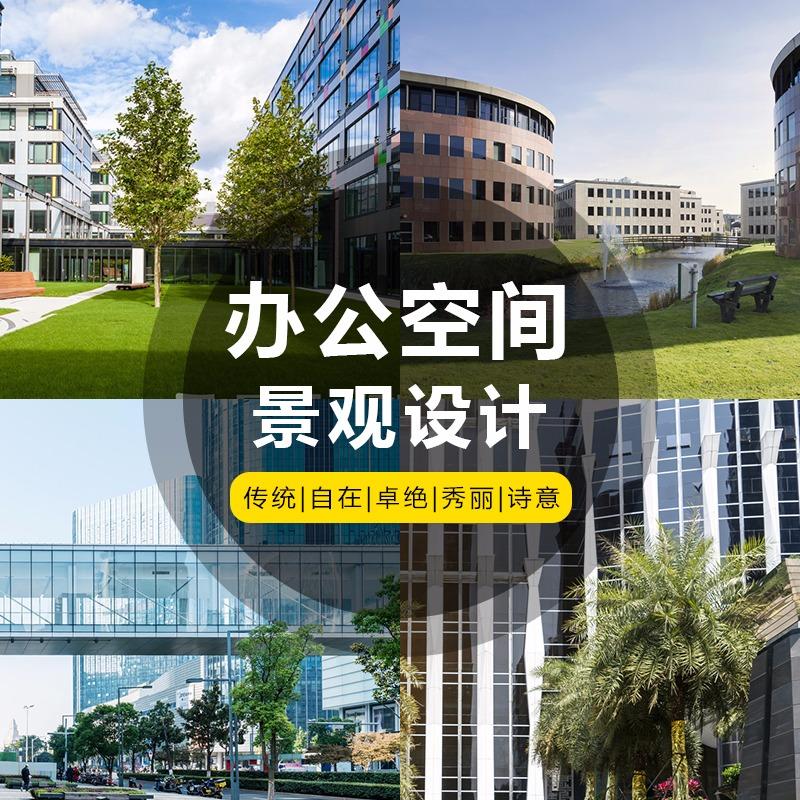 办公楼空间写字楼景观规划设计设计施工图效果图建筑设计专业公司