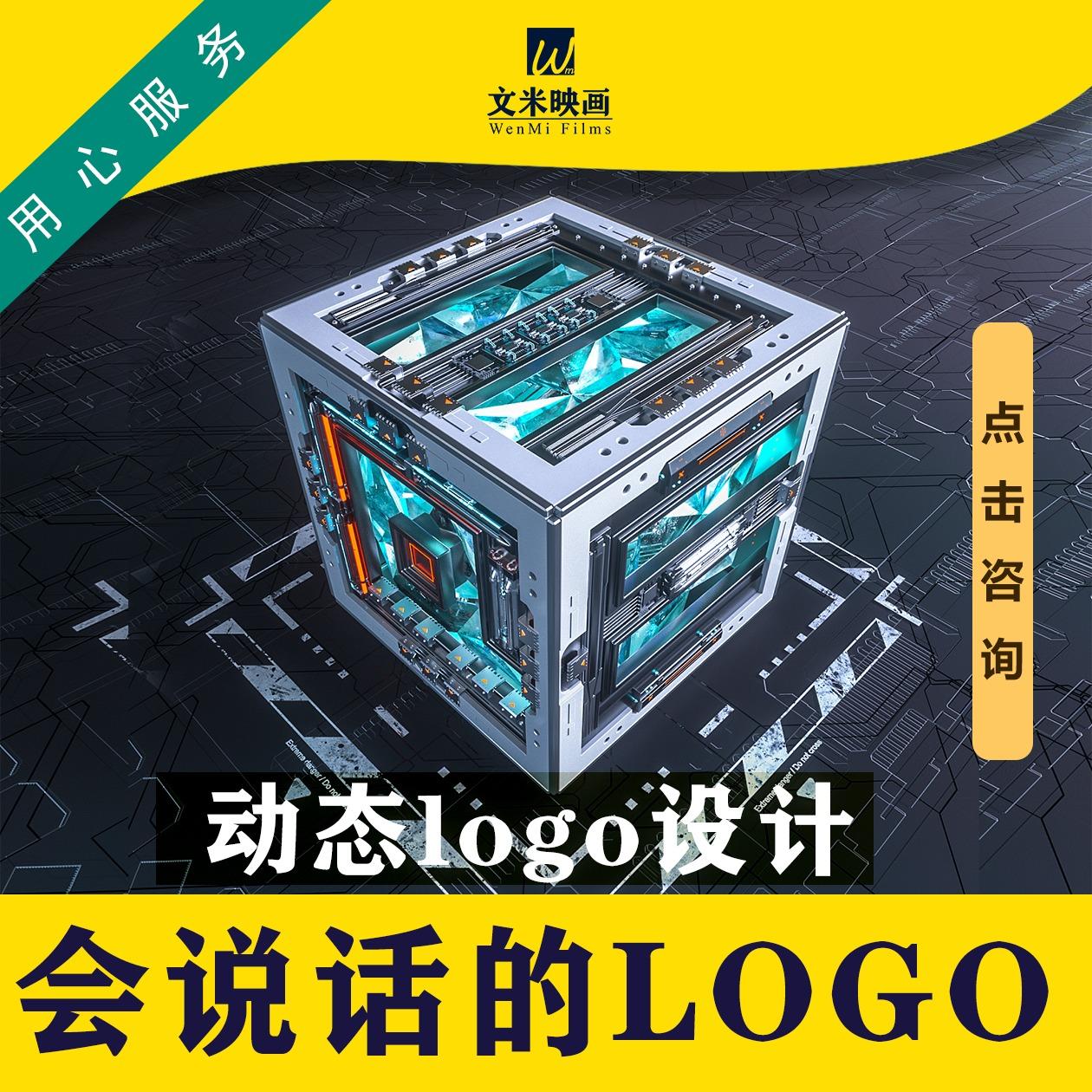纯原创LOGO设计高端动态logo动态动画设计