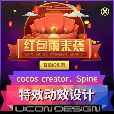 抖音视频特效动效设计制作MG动画/龙骨cocos/Spine