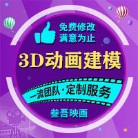 【3D 动画 建模】 三维动画 制作 动画 建模制作3D 动画 建模