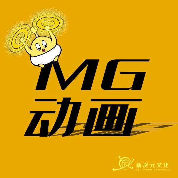 【MG动画】二维动画 FLASH动画 演示动画 飞碟说