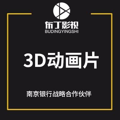 3D动画片人物骨骼绑定 动力学动画
