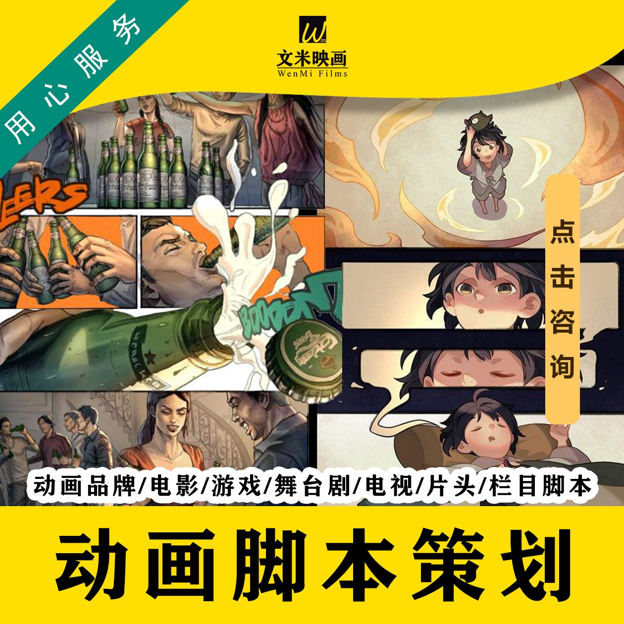 【动画脚本】动画主题剧本写作MG动画三维动画专业编剧团队操刀