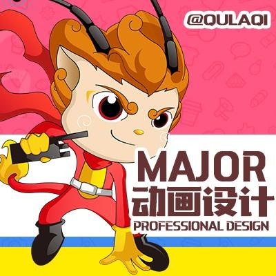 MG动画设计/二维动画设计/flash动画设计/AE动画设计
