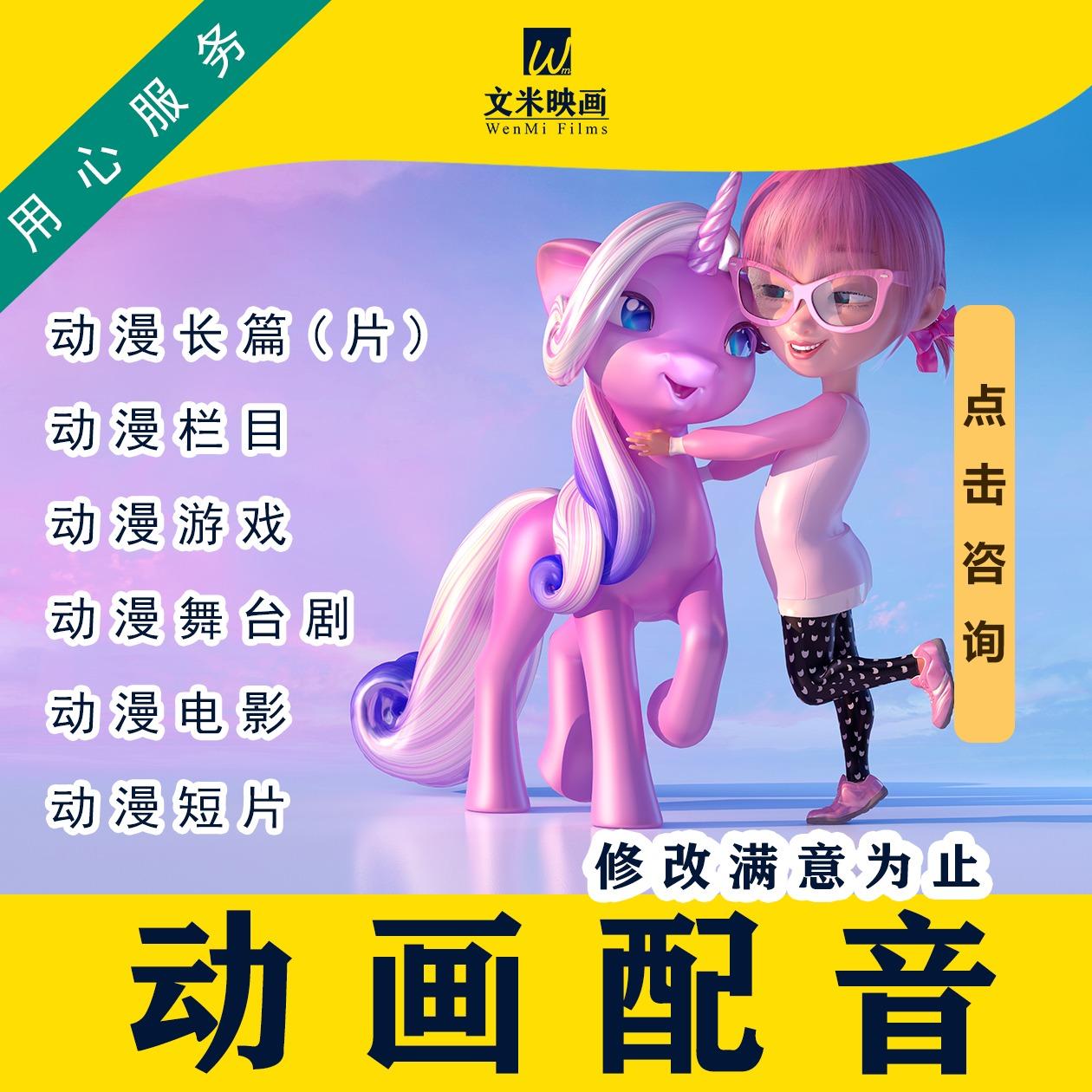 【动画配音】专业配音人物配音男声女声中文英文各国语言