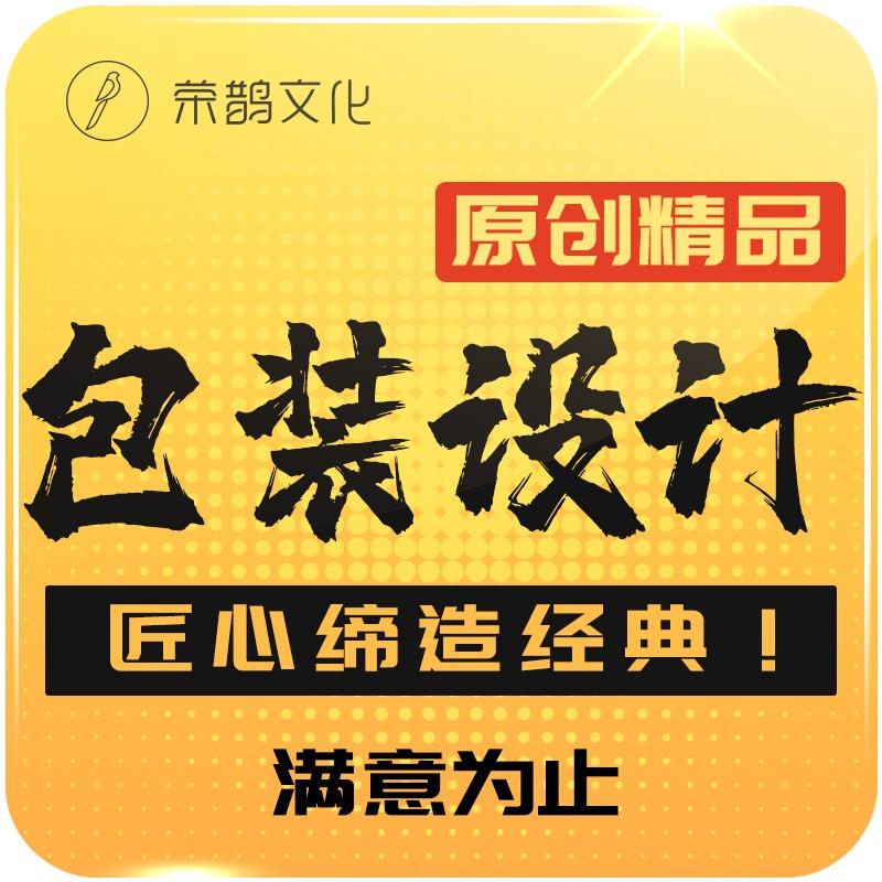 定制包装设计包装包装盒内衬包装袋食品茶叶大米产品包装结构设计
