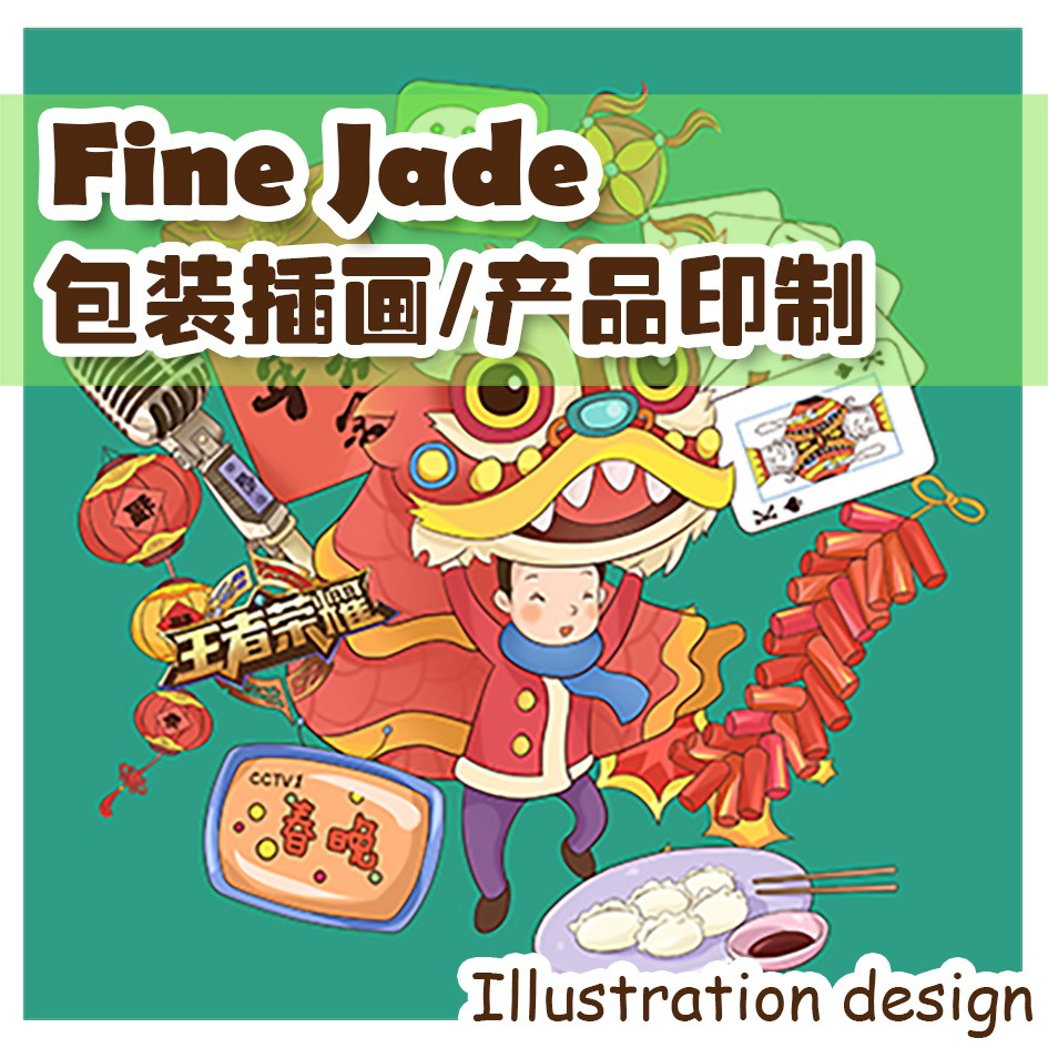 商业插画/产品包装插画/说明图/包装图案/广告宣传/节日海报
