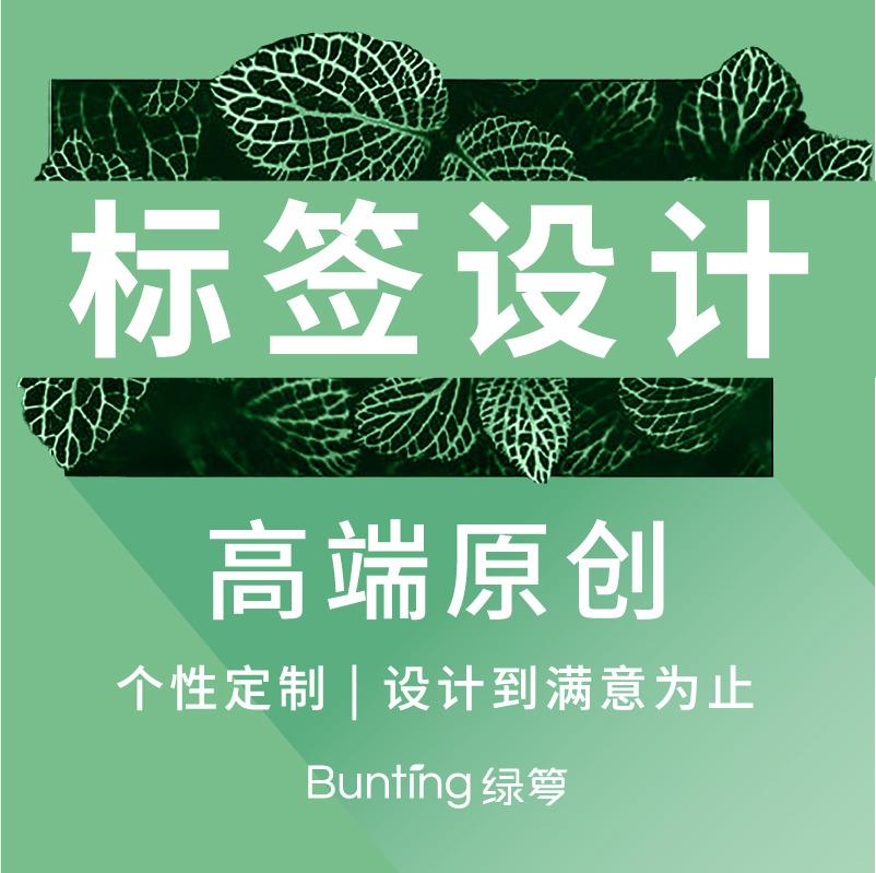 【绿箩-标签包装】农产品包装袋食品茶叶水果标签手提袋腰封设计