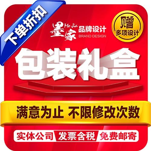 公司企业品牌logo饮料化妆品 包装设计 产品包装盒设计专业包装