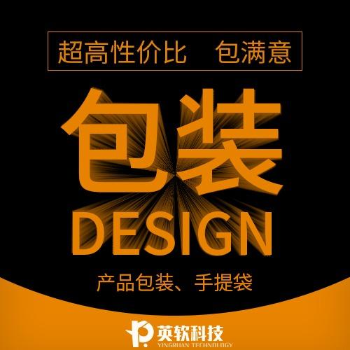包装设计礼盒手提袋设计包装袋包装盒设计名片设计产品包装设计