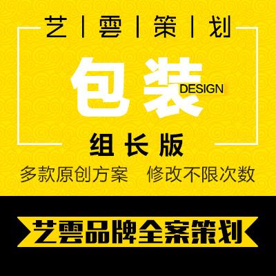 【组长包装设计】酒水/茶类/化妆品/医药品礼盒设计包装袋设计