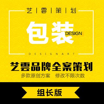 食品农产品化妆品大米酒茶叶水果饮料礼盒礼品产品包装设计组长版