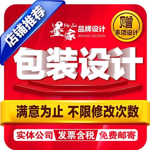 【墨家】产品食品大米茶叶SC包装纸质条形码包装配套服务设计