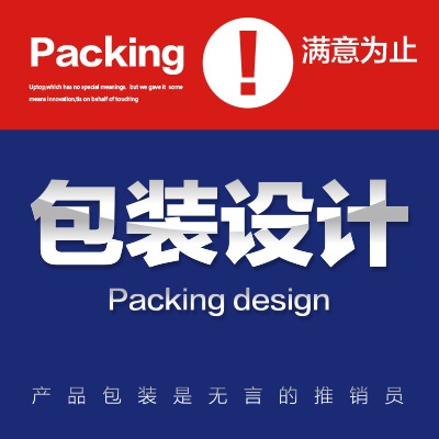 食品包装盒设计茶叶包装手提袋设计礼盒包装包装袋设计产品包装