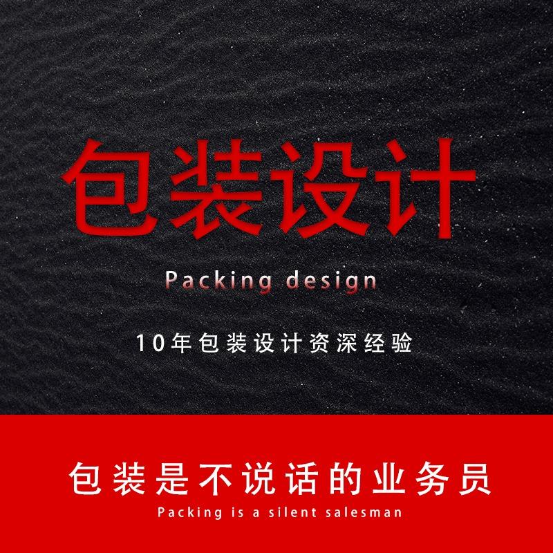 【包装设计】插画包装设计酒包装设计茶叶包装设计礼盒包装设计