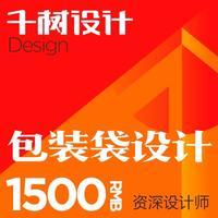 品牌产品商务牛皮纸袋帆布袋无纺布袋卡通中国科技田园包装袋设计