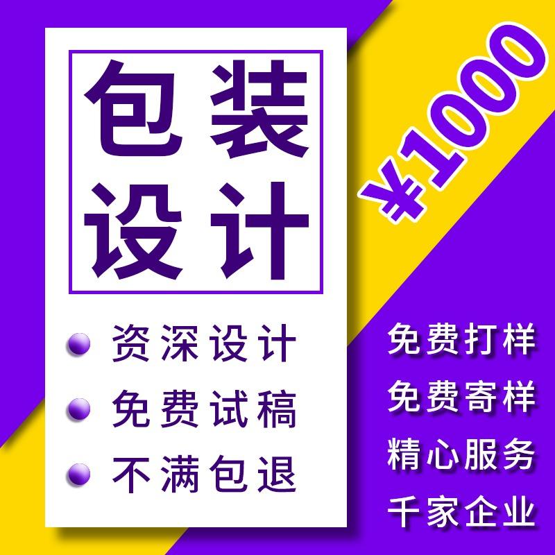 [免费打样]北京线下实体公司包装设计食品茶叶礼品盒定制设计