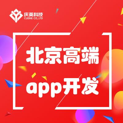 北京app开发/北京小程序开发/北京网站建设/北京开发公司